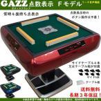 全自動麻雀卓GAZZ SQUARE 点数表示枠仕様 ガズィスクウェア