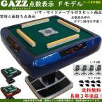 全自動麻雀卓GAZZ SQUARE 点数表示枠仕様 ガズィスクウェア いす・サイドセット