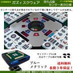 全自動麻雀卓 ガズィ 点数表示 C仕様ブルーM 麻雀台 製造メーカー直販 ノーベルト方式