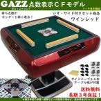アジャスト GAZZ点数表示CF仕様いす付 1台