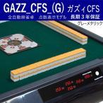 全自動麻雀卓 ガズィ 点数表示 CFS仕様グレーM 麻雀台 製造メーカー直販 ノーベルト方式