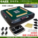 アジャスト 全自動麻雀卓GAZZ点数表示DGM1台