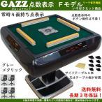 アジャスト GAZZ点数表示F仕様いす付 1台