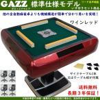 アジャスト GAZZ標準仕様いす付 1台