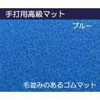 麻雀マット 手打用毛並みのある天板ゴムマット ブルー