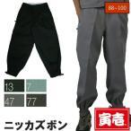()寅壱/寅一/2530シリーズ 大きいサイズ ニッカズボン (2530-406)  黒、グレー W88cm,W91cm,W95cm,W100cm