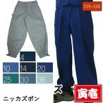 ()寅壱/寅一/2530シリーズ 大きいサイズ ニッカズボン (2530-406)  コン、ブルー、青系  W115cm,W120cm