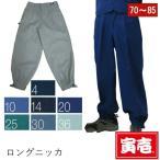 ()寅壱/寅一/2530シリーズ ロングニッカズボン (2530-414) ブルー、コン、青系、W70cm,W73cm,W76cm,W79cm,W82cm,W85cm