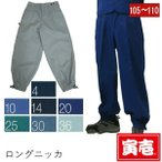 ()寅壱/寅一/2530シリーズ 大きいサイズ ロングニッカ   (2530-414)  ブルー、コン、青色系 W105cm W110cm