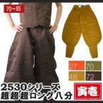 ()寅壱/寅一/2530シリーズ 超超超ロング (2530-419)  オレンジ、カラシ、モカ、黄色系、W70cm〜W85cm