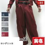 ()寅壱/寅一/7260シリーズ(矢羽総柄)ロングニッカズボン  W76cm 79cm 82cm W85cm (7260-414)