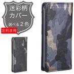 iPhoneX ケース 手帳型 迷彩 カバー 迷彩柄 ケース 左利き 左 ベルトなし 手帳ケース 手帳 おしゃれ 財布 マグネットなし 薄型 右開き