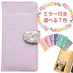 Galaxy S10+ SC-04L docomo ケース 手帳型 キラキラ パステル 手帳 おしゃれ 女子 鏡 紫 財布 マグネット式 ビジューパール