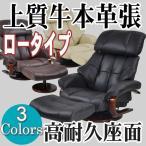 牛革張 座椅子 リクライニングチェア パーソナルチェア
