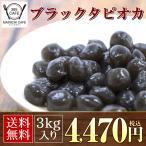台湾産 ブラックタピオカ3kg 原料 業務用 乾燥 価格破壊 大粒 文化祭 台湾 訳あり スイーツ