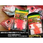 アカムツ専用    超ソフト素材    究極の集魚玉! 夜光 オレンジ・ピンク