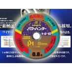 75% OFF〜 YGK よつあみ パワーハンター  PE 0.8号 送料無料