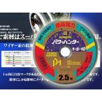 75% OFF〜 YGK よつあみ パワーハンター  PE 2.5号 送料無料