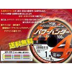 パワーハンター プログレッシブ X4 PEライン 1 号 YGK よつあみ  送料無料 日本製