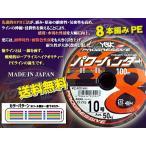 パワーハンター プログレッシブ X8 PEライン 10号 YGK よつあみ  送料無料 日本製