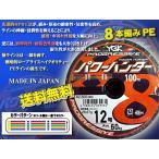 パワーハンター プログレッシブ X8 PEライン 12号 YGK よつあみ  送料無料 日本製