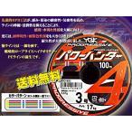 パワーハンター プログレッシブ X4 PEライン 3 号 YGK よつあみ  送料無料 日本製