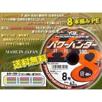 パワーハンター プログレッシブ X8 PEライン 8 号 YGK よつあみ  送料無料 日本製