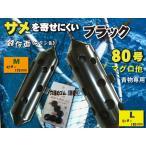サメ対策 マグロ専用 80号 鉄仮面(ステンカン) 青物用の穴構成! ブラック 送料無料