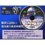 YGK よつあみ ウルトラ2 PEライン 10 号 送料無料  made in Japan
