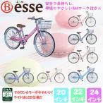 ショッピング自転車 完全組立 子供自転車 BAA 24インチ 22インチ 20インチ プロティオ・エッセ マカロンカラー新登場 新入学 女の子 男の子 小学生 自転車 子供用自転車