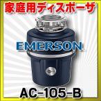 【ポイント最大 10倍】EMERSON(エマソン) ISE・家庭用ディスポーザ(AC-105-Aの後継機種) 【AC-105-B】 キッチンディスポーザー