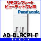 パナソニック AD-DLRCP1-F リモコンプレート ビューティ・トワレ用別売品 [■]