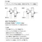 パナソニック AD-TH343R フラッシュバルブ用アダプター ビューティ・トワレ用別売品 TOTO製 [■]