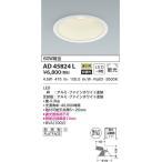 【ポイント最大 10倍】コイズミ照明 AD45824L M形ダウンライト ON-OFFタイプ LED一体型 温白色 散光 φ150 防雨型 ホワイト [(^^)]
