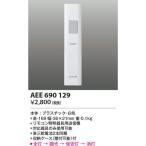 照明部品 コイズミ照明 AEE690129 別売リモコン 蛍光灯シーリング用 順送り専用リモコン [(^^)]