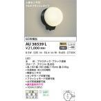 ショッピングau コイズミ照明 AU38539L 勝手口灯 ブラケット 人感センサ付 マルチフラッシュタイプ 白熱球60W相当 LED一体型 電球色 防雨型 黒 [(^^)]