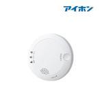 【ポイント最大 10倍】インターホン アイホン AXW-815G ガス・CO警報器 [∽]