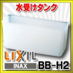 水栓部品 INAX BB-H2 水受け容器 水受タンク[★]