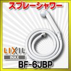 【ポイント最大 10倍】水栓金具 INAX BF-6JBP オプションパーツ ハンドシャワー