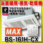 BS-161H-CX 浴室暖房・換気・乾燥機 マックス1室換気 100V プラズマクラスターイオン付 (旧品BS-151H-CX) [☆2]