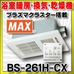 【ポイント最大 10倍】浴室暖房・換気・乾燥機 マックス BS-261H-CX 1室換気 プラズマクラスター搭載