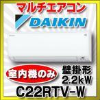 【ポイント最大 10倍】マルチエアコン ダイキン C22RTV-W システムマルチ室内機 壁掛形 2.2kW ホワイト [♪▲]