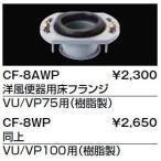 【ポイント最大 10倍】トイレ関連部材 INAX CF-8AWP 洋風床フランジ 洋風便器用 VU/VP75用(樹脂製) [□]