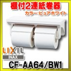 LIXIL INAX 棚付2連紙巻器 CF-AA64