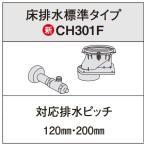 【ポイント最大 10倍】パナソニック CH301F アラウーノ用配管セット 床排水標準タイプ 対応排水ピッチ120mm・200mm [☆]