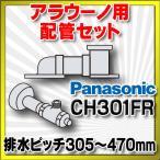 CH301FR パナソニック アラウーノ用配管セット 床排水リフォームタイプ[△]