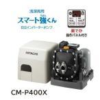 【BS受賞!】日立 ポンプ CM-P400X インバーター 浅深両用 自動 ブラダ式ポンプ スマート強くん 単相100V ジェット別売 [■]