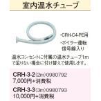 【ポイント最大 10倍】温水ルームヒーター部材 コロナ CRH-3-2 室内温水チューブ(2m) [■]
