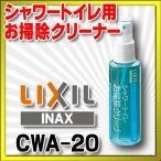 トイレ関連部材 INAX CWA-20 シャワートイレ用付属シャワートイレ お掃除クリーナー [◇]
