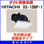 ダクト用換気扇 日立 DS-10BP-1 天井埋込型 低騒音タイプ [〒■]